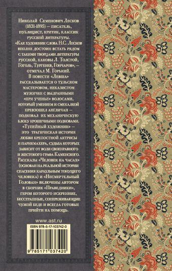 Левша Н. С. Лесков