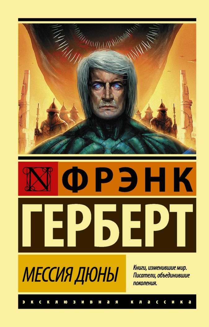 Фрэнк Герберт - Мессия Дюны обложка книги