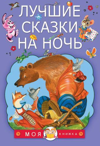 Лучшие сказки на ночь Маршак С.Я., Сутеев В.Г., Коваль Ю.И. и др.