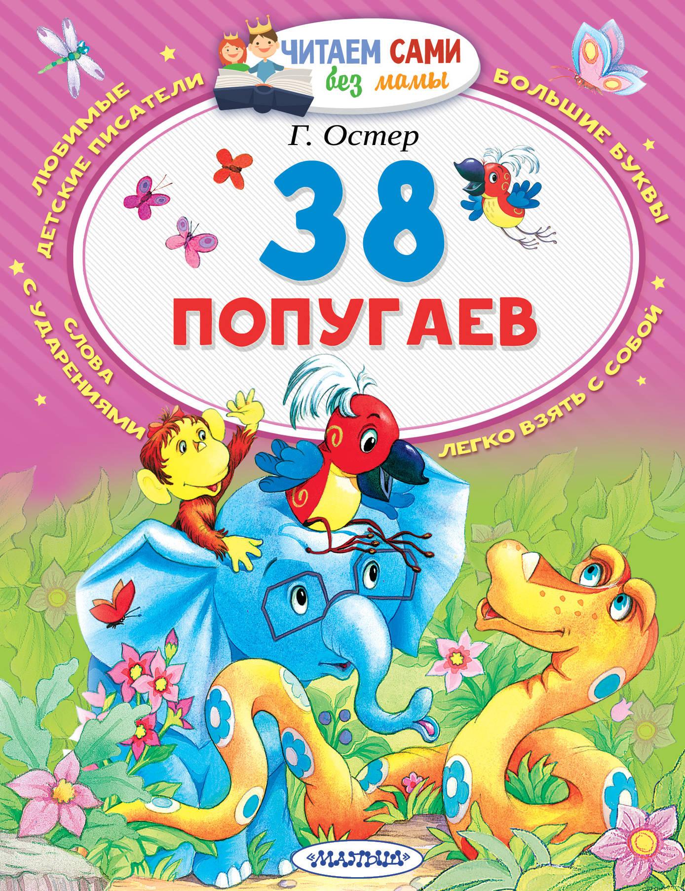 Остер Г.Б. 38 попугаев глок 38 в москве