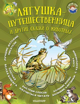 В. Гаршин, Бианки В.В., Заходер Б.В. - Лягушка-путешественница и другие сказки о животных обложка книги