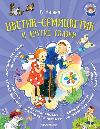 Цветик-семицветик и другие сказки В. Катаев