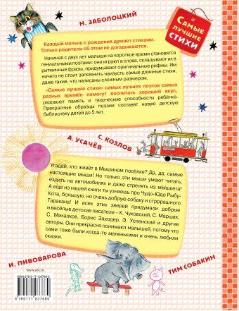 Сказки в стихах К. Чуковский, С. Маршак, С. Михалков, А. Барто и др.