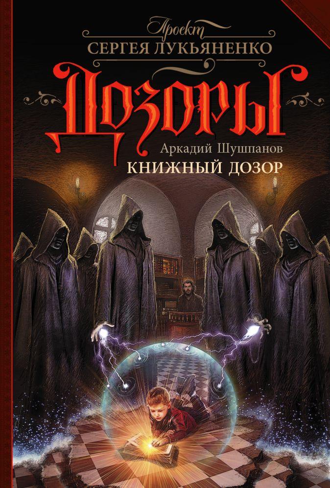 Аркадий Шушпанов - Книжный Дозор обложка книги