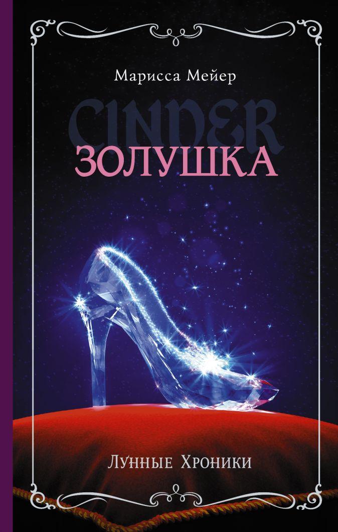 Марисса Мейер - Лунные хроники. Золушка обложка книги