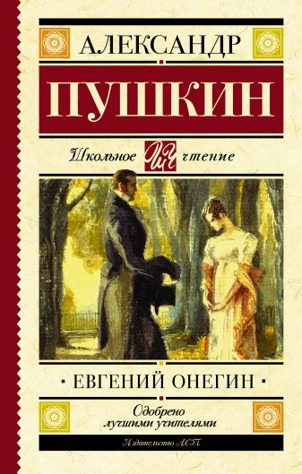 А. С. Пушкин - Евгений Онегин обложка книги