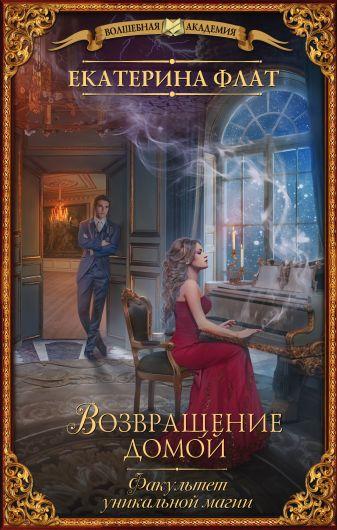 Екатерина Флат - Факультет уникальной магии. Возвращение домой обложка книги