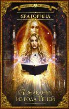 Горина Яра - Последняя из рода Теней' обложка книги