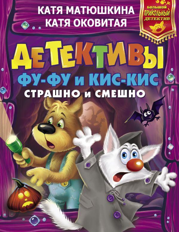 Детективы Фу-Фу и Кис-Кис. Страшно и смешно Матюшкина К., Оковитая Е.В.