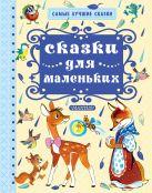 Орлов В.Н. - Сказки для маленьких' обложка книги