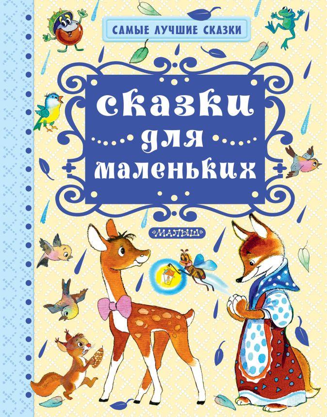 Орлов В.Н. - Сказки для маленьких обложка книги
