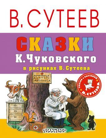 Сказки К.Чуковского в рисунках В. Сутеева Чуковский К.И.