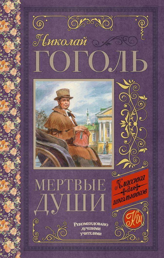 Н. В. Гоголь - Мёртвые души обложка книги