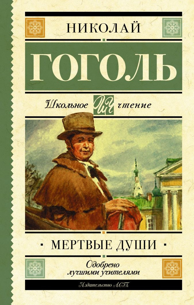 Гоголь Н.В. - Мёртвые души обложка книги