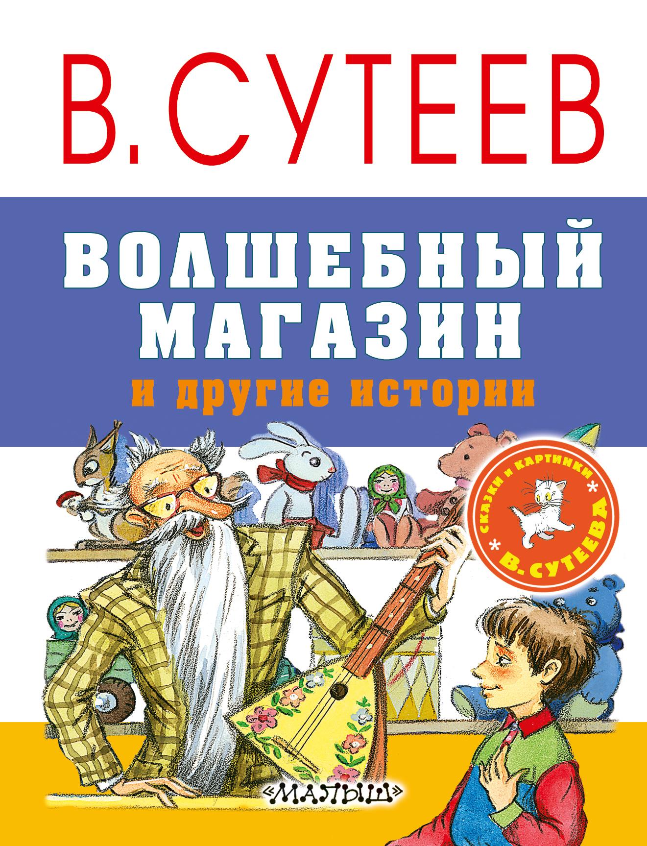все цены на В. Сутеев Волшебный магазин и другие истории онлайн