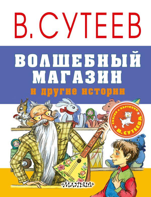 Волшебный магазин и другие истории Сутеев В.Г.