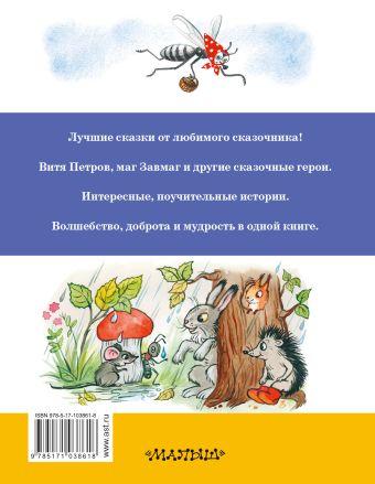 Волшебный магазин и другие истории В. Сутеев