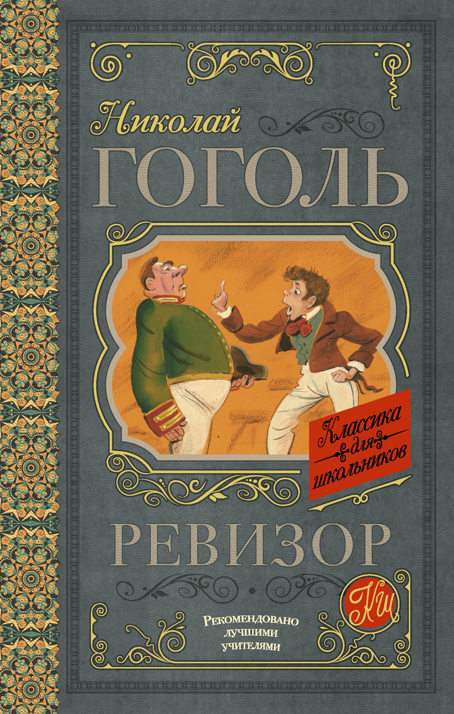 Н. В. Гоголь Ревизор н в гоголь ревизор подарочное издание