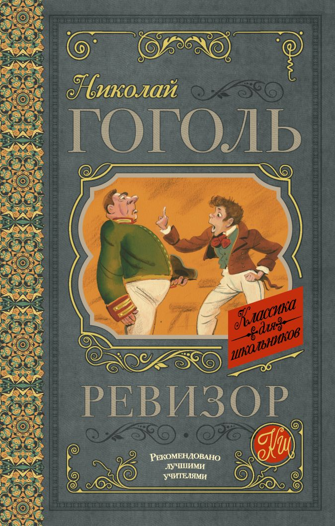Н. В. Гоголь - Ревизор обложка книги