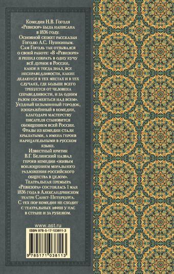 Ревизор Н. В. Гоголь