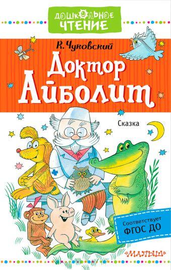 Доктор Айболит К. Чуковский