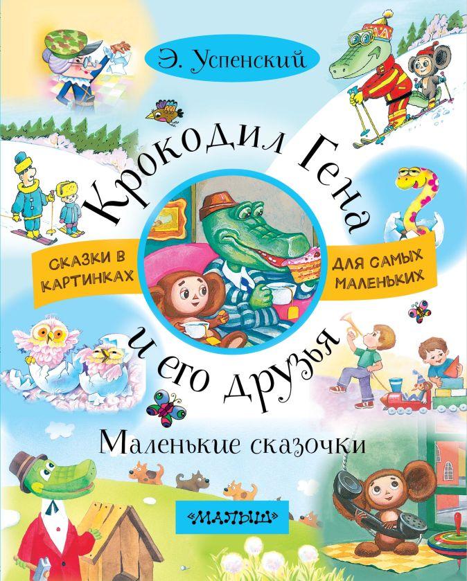 Э. Успенский - Крокодил Гена и его друзья. Маленькие сказочки обложка книги