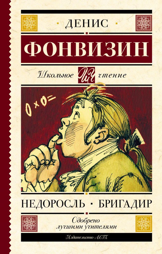 Д. И. Фонвизин - Недоросль. Бригадир обложка книги