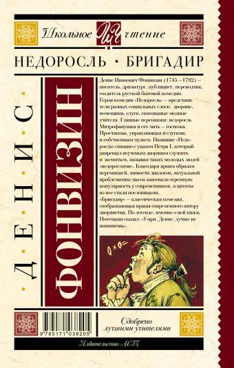 Недоросль. Бригадир Д. И. Фонвизин