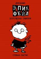 Пастис Стефан - Дневник Эпик Фейл: допущены ошибки' обложка книги