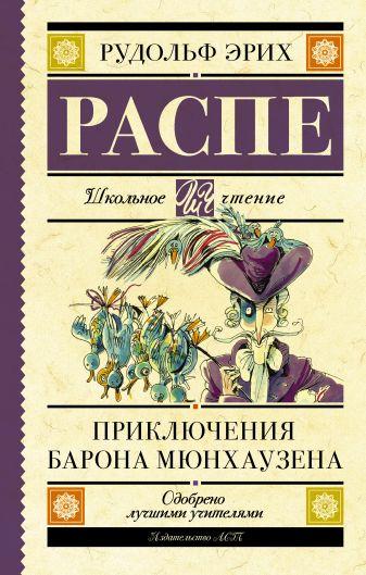 Р. Э. Распе - Приключения барона Мюнхаузена обложка книги