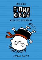 Пастис Стефан - Дневник Эпик Фейл: Куда это годится?!' обложка книги