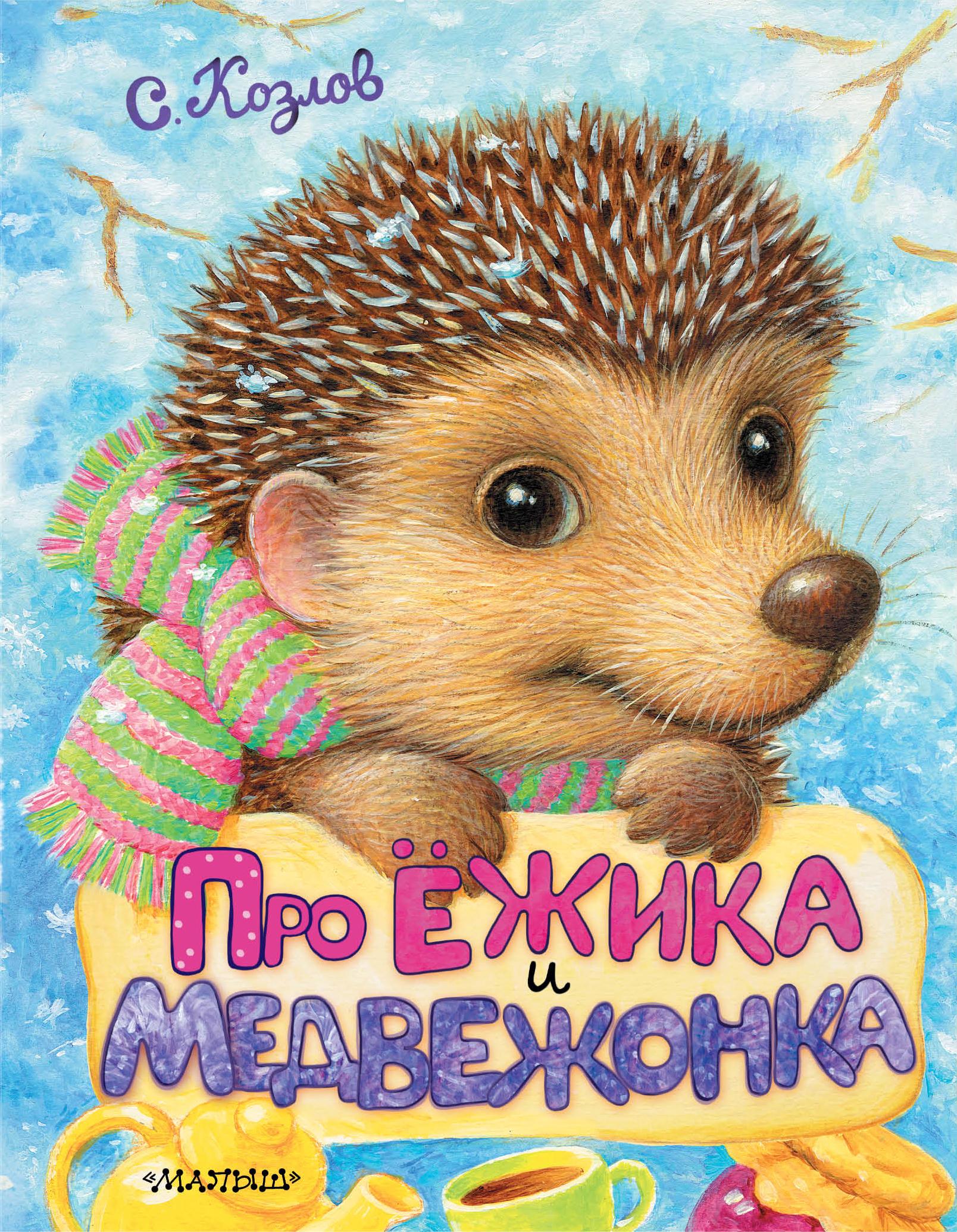 С. Козлов Про Ёжика и Медвежонка цена и фото