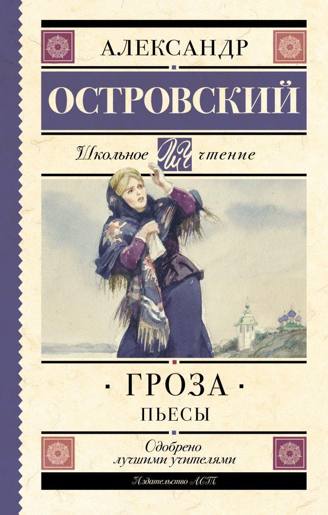 Островский А.Н. - Гроза. Пьесы обложка книги