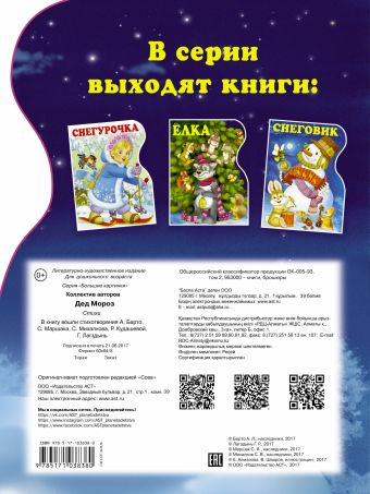 Дед Мороз Шваров В.В., Алмазова Е.Е.