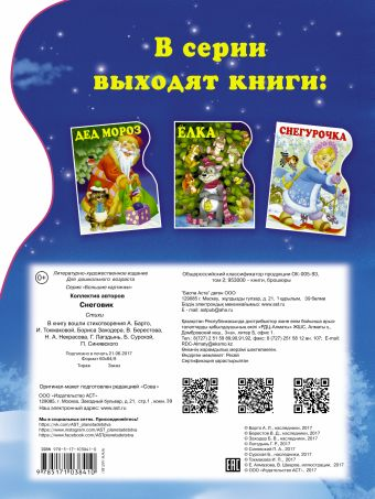 Снеговик Барто А.Л., Заходер Б.В.