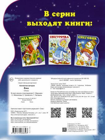 Ёлка Шваров В.В., Алмазова Е.Е.