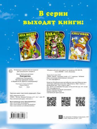 Снегурочка Шваров В.В., Алмазова Е.Е.