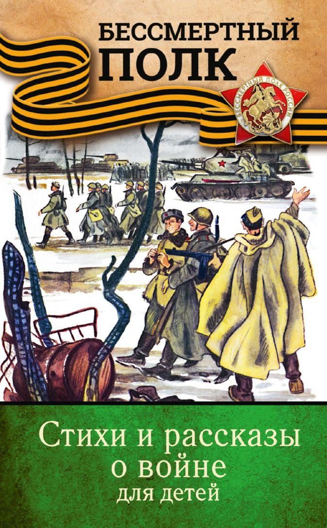 С. Михалков, С. Маршак, Е. Евтушенко и др. - Стихи и рассказы о войне для детей обложка книги