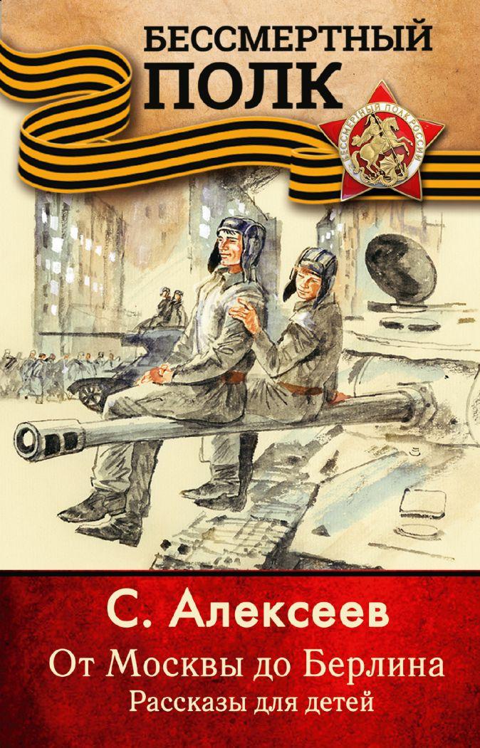 С. Алексеев - От Москвы до Берлина. Рассказы для детей обложка книги