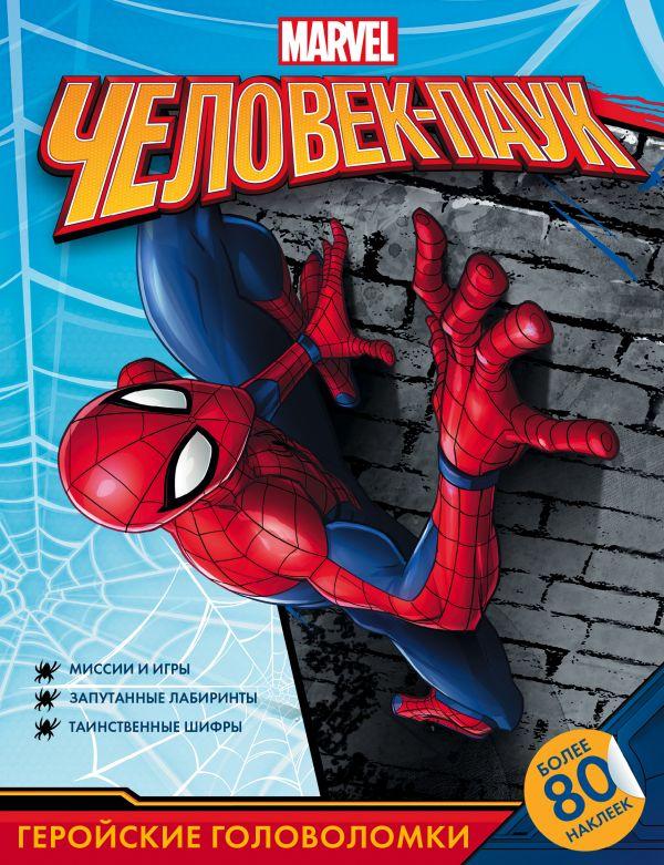 . Человек-Паук. Геройские головоломки (с наклейками) человек паук геройские головоломки с наклейками