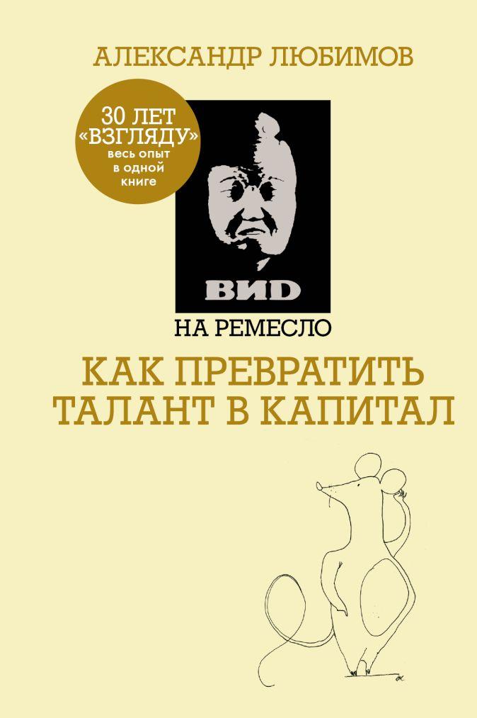 ВИD на ремесло Александр Любимов
