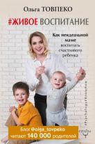 Товпеко Ольга - #Живое воспитание. Как неидеальной маме воспитать счастливого ребенка' обложка книги
