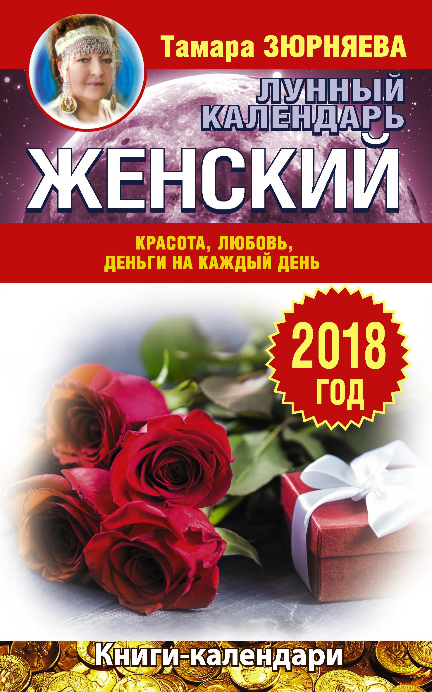 Тамара Зюрняева Женский лунный календарь. 2018 год. Красота, любовь, деньги на каждый день