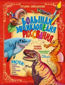Большая энциклопедия рисования