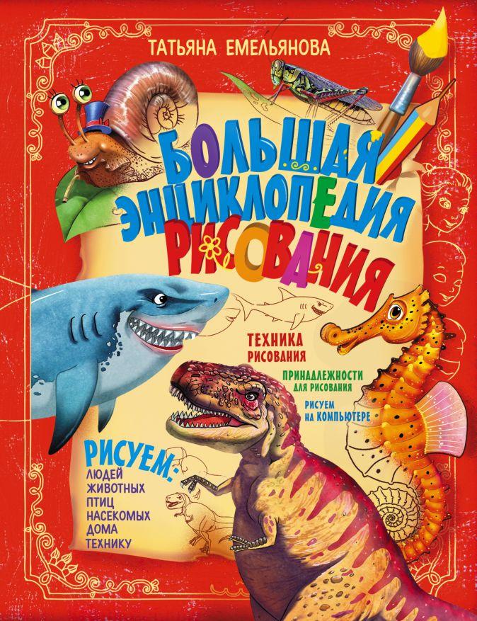Т. Емельянова - Большая энциклопедия рисования обложка книги