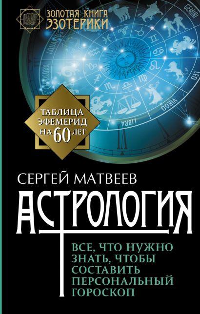 Астрология. Все, что нужно знать, чтобы составить персональный гороскоп - фото 1