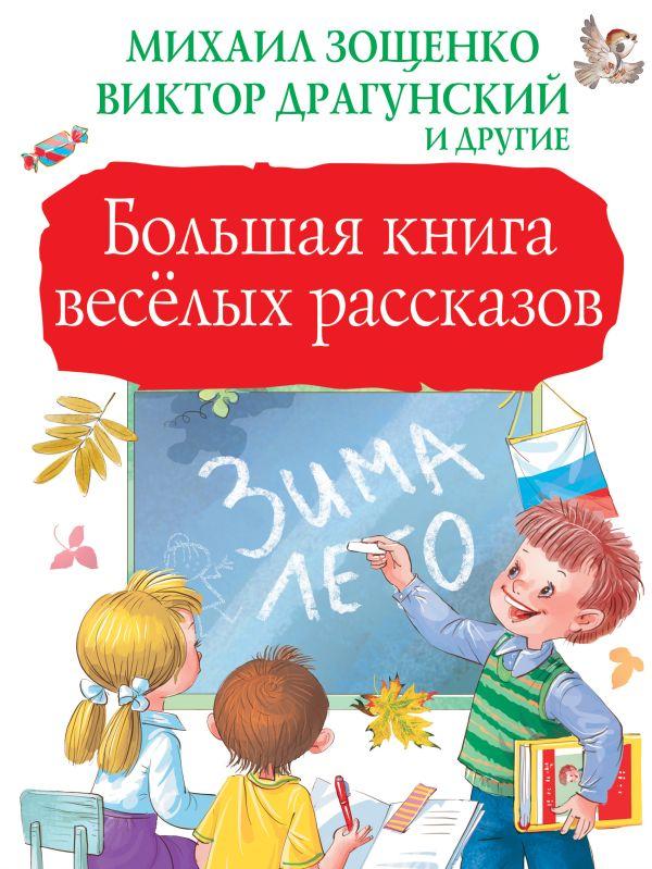 Большая книга весёлых рассказов Зощенко М.М., Драгунский В.Ю.