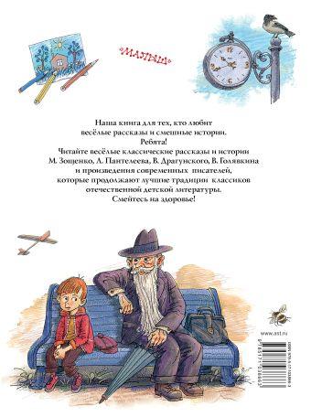Большая книга весёлых рассказов М. Зощенко, В. Драгунский, В. Голявкин, И. Пивоварова и др.