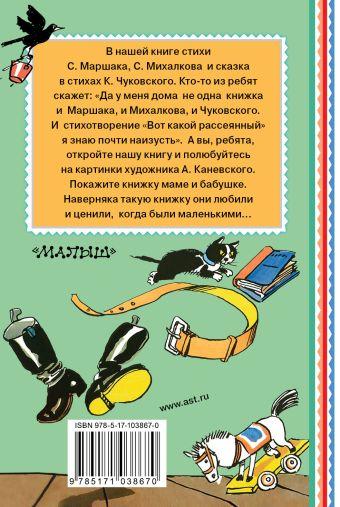 Детям К. Чуковский, С. Маршак, Михалков С.