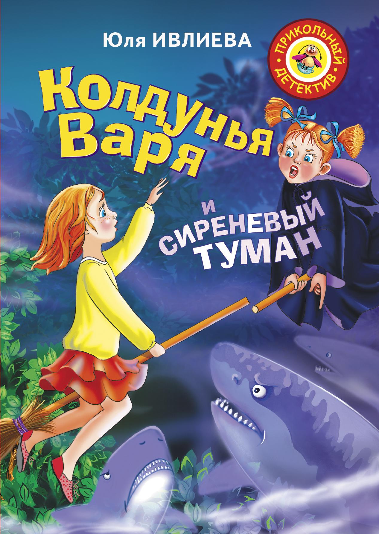 Юлия Ивлиева Колдунья Варя и сиреневый туман футболка варе